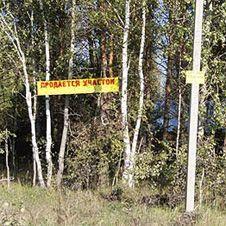 изъятие земельных участков